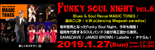 Funky Soul Night Vol6